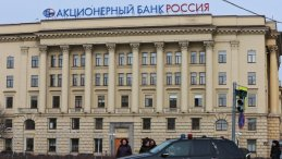 Здание банка Россия, архивное