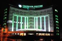 Сберегательный банк России